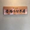 【中州川端】吉塚うなぎ屋本店
