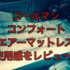 コールマン【コンフォートエアーマットレスSベッド】を車中泊&キャンプで使ったレビュー!