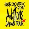 【ONE OK ROCKツアー2017 さいたまスーパーアリーナ 3/26(土)ライブレポ】セトリとMCのうろ覚えまとめ