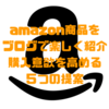 amazon商品をブログで楽しく紹介し,購入意欲を高める5つの提案