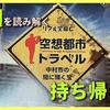 【謎解き感想】空想都市トラベル 中村市の闇に輝く宝 vol.1