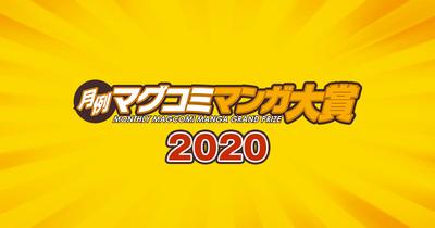 月例マグコミマンガ大賞・結果発表 2020年7月期