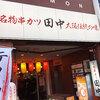 名物串かつ田中 西中島南方店がオープン!
