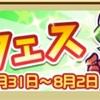 【ぷよクエ】予告!ぷよフェス!はりきるドラコ編!&呪騎士ガチャ&夏やさい収集祭り他