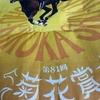 菊花賞 & ブラジルカップ、ルミエールオータムダッシュ 予想 & 本日の結果(室町ステークス的中)