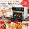 リクックをプレゼントするならココ | オーブンノンフライオーブンは今がお買い得品♪トースターノンフライヤーがとにかく安いです アイリスオーヤマホワイトが欲しいならココっ~!