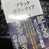 読書感想:本間龍「ブラックボランティア」2020年までに日本人全員に読んで欲しい良書。
