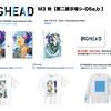 【M3 2016 秋】 BIGHEAD 第二展示場シ-06a,b 頒布情報