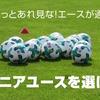 いざセレクションへ!ジュニアユースサッカーチームを選ぼう!(現在進行形)