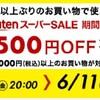 なんと楽天市場での3000円と2000円の買い物が実質無料になります