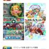売れるアプリ TOP3 ヤフオク