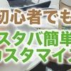 【2018年版】コミュ障でも頼める!おすすめスタバカスタム方法【探し方も】