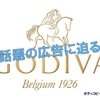 「日本は、義理チョコをやめよう。」GODIVAの新聞広告に迫る。〜ボディコピーラボ13