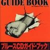 ブルース CD ガイド・ブック 2000年度改訂版 BLUES CD GUIDE BOOK