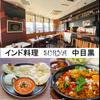 【オススメ5店】恵比寿・中目黒・代官山・広尾(東京)にあるインド料理が人気のお店
