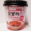 【韓国 商品】レンジでチンするだけで簡単に食べられるトッポギ(トッポッキ)、ヨッポギ(요뽀끼,YOPOKKI)甘辛味とチーズ味