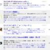 にほんブログ村「仮想通貨」カテゴリー登録