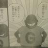 今週見つけた藤子不二雄パロディ(「Gメン」「虚ろう君と」+α)