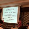 D-project北海道 創設10周年記念セミナーNo.3(2016年8月8日)