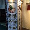 渋谷センター街に新店舗!オススメ鶏出汁ラーメン