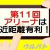 【4/15ウルバト】第11回ウルバトアリーナ & 「降臨」イベント開始!