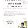 【島根県】「ファンドレイジング合同作戦会議」の講師を務めます