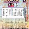 十八世中村勘三郎七回忌追善 芸術祭十月大歌舞伎 夜の部