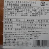 スモークチキンスライスファミリーマート90g炭水化物1.2g153カロリー