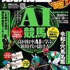 2020.03 vol.044 競馬王 AI競馬 高回収率AIに学ぶ新時代の儲け方