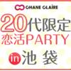 【レビュー】20代限定★カップル率急上昇↑『同世代恋活応援祭恋活PARTY♪』(池袋)