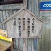 境港,美保神社,出雲大社,湯田温泉【2018夏2-2】【旅】