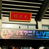"""""""リスアニ! LIVE 2017"""" に行ってきた (2 日目 SATURDAY STAGE)"""