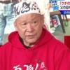 《動画あり》めちゃ2イケてるッ! 父の日ドッキリ 2017年6月24日放送