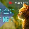 カナガンは腎不全の猫に食べさせていいのか?
