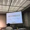 ソーシャルイノベーションイベント「Beyod 3.0」参加レポート