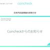 【コインチェック】日本円出金再開のお知らせ