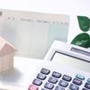 マンション購入記6 住宅ローンの申し込み 仮審査と本審査