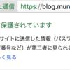 ムニエルブログをHTTPS化しました