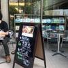 5月のお茶会(牧村朝子×嶽本野ばら)レポ