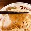 【天下一品 南高江店∞南区】熊本で唯一無二! まるでポタージュのようなこってりスープ《YouTube有り》
