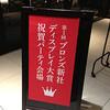 【レポート!!】ディスプレイ大賞・授賞式〜祝賀パーティ <2>