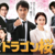 ドラゴン桜(2021) 8話 感想|ヤンキー坊主2人、東大専科に今更加入。