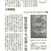 【新聞】書評『大戦略論』ジョン・ルイス・ギャディス