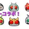 妖怪ウォッチぷにぷに 仮面ライダーコラボ 全部で15体 ファイズ アギト必殺等追加