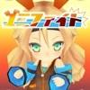 新作スマホゲームアプリのユニファイトがリリースされました!
