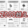 【シングル】2000越えS9雨パーティ -構築紹介-