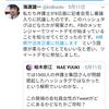 「#検察庁法改正案に抗議します」の黒幕は海渡雄一(中核派・日弁連)と内縁の妻・福島瑞穂(社民党・中核派)だった!