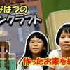<動画UP>ひなはづのマインクラフト クリエイティブモードでひなこが作ったお家を紹介♪