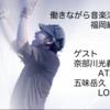 【2018/3/17開催情報】働きながら音楽活動をする 第5回<福岡編>