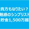 2021年4月家計簿 (2021年の年間貯金目標額は560万円!)